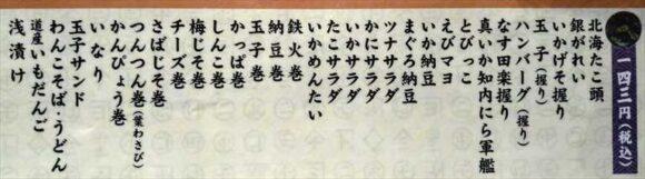 根室花まるの143円皿メニュー