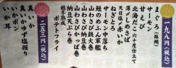 根室花まるの198円/253円皿メニュー