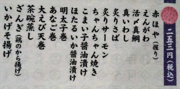 根室花まるの253円皿メニュー