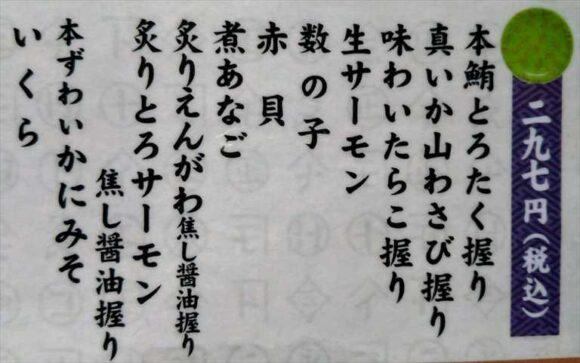根室花まるの297円皿メニュー