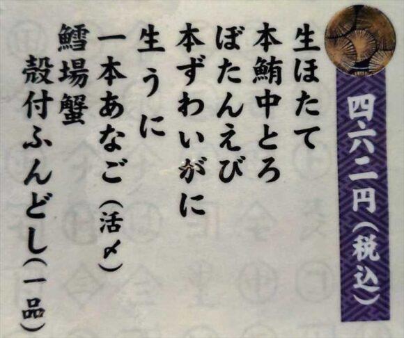 根室花まるの462円皿メニュー