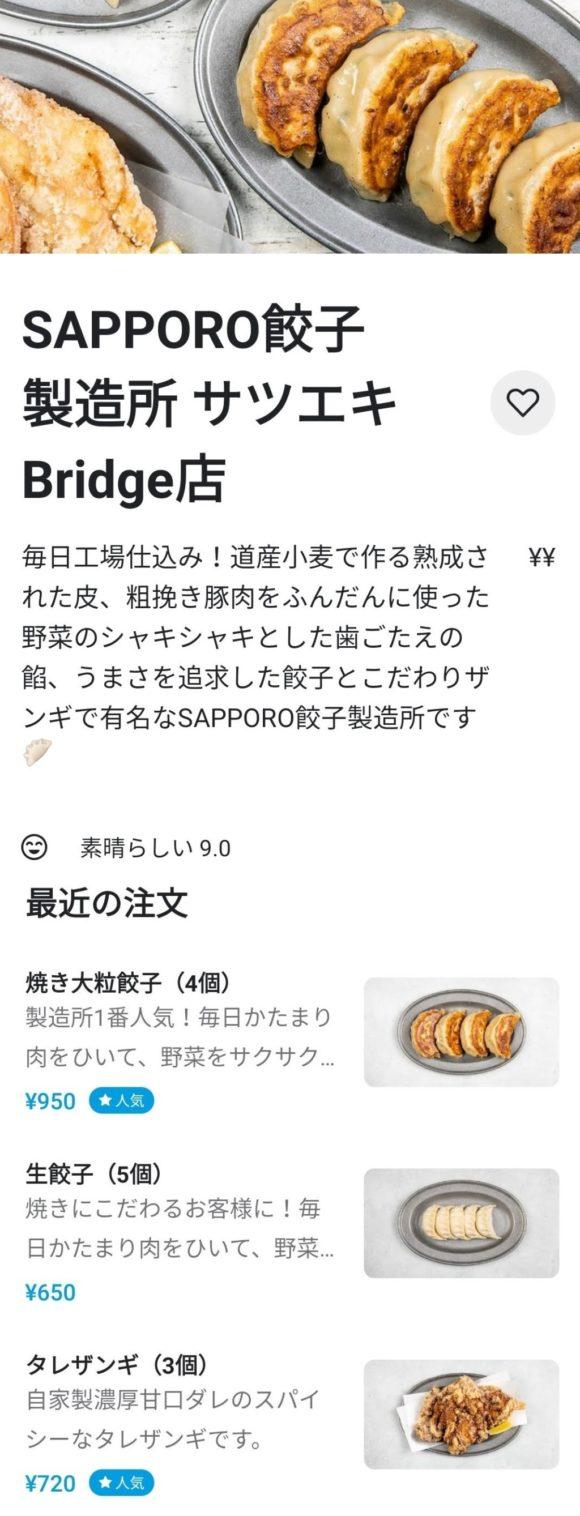 SAPPORO餃子製造所のWoltページ