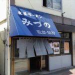 生姜ラーメン みづの