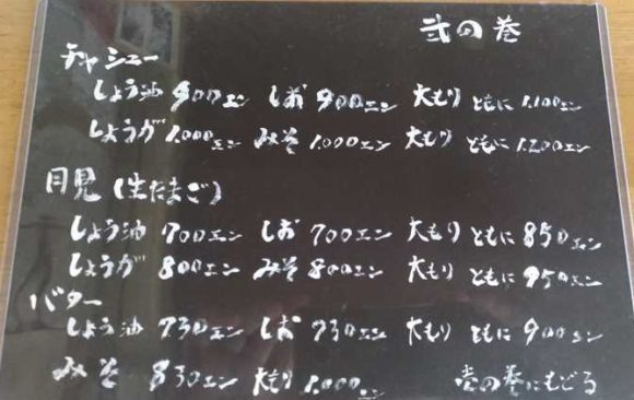 生姜ラーメン みづのメニュー