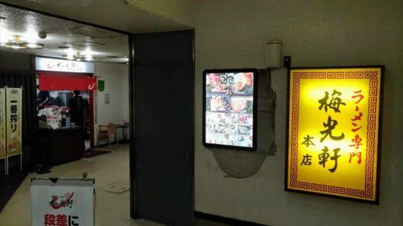 旭川梅光軒本店