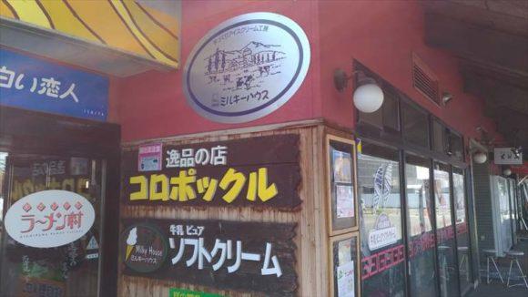 旭川ラーメン村おすすめ見どころスポット
