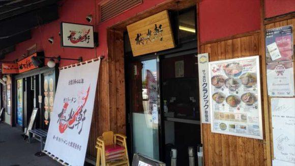 梅光軒旭川ラーメン村店