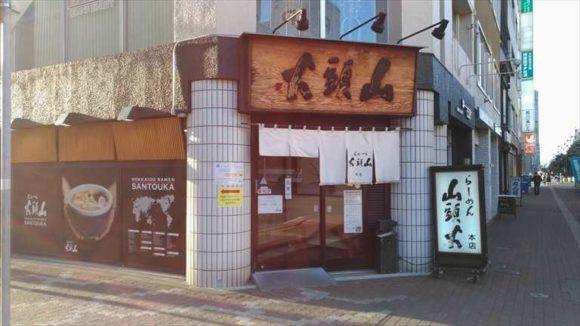 旧山頭火本店