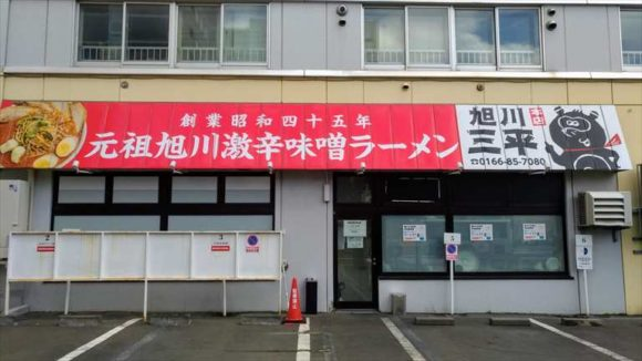 旭川三平本店(激辛ラーメン)の駐車場