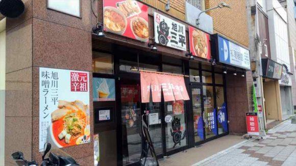 旭川三平本店(激辛ラーメン)