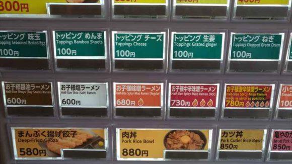 旭川三平本店の券売機