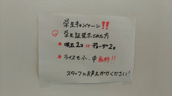 旭川三平本店の学生メニュー