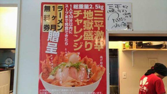 旭川三平本店のチャレンジメニュー