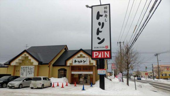 トリトン旭川店