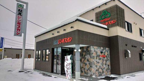 松尾ジンギスカン旭川店
