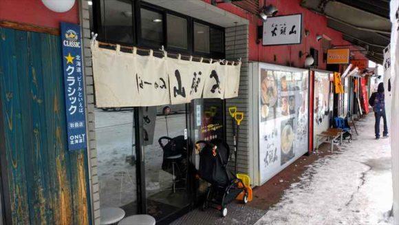 山頭火ラーメン村店