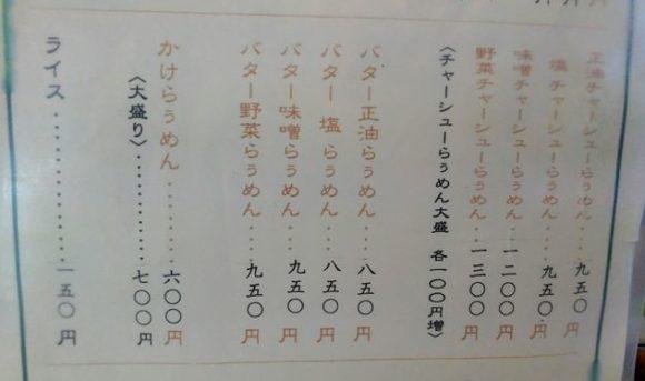 青葉(旭川ラーメン)のメニューや料金