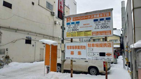 青葉本店近くの駐車場
