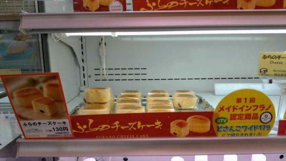 富良野チーズ工房直販コーナー