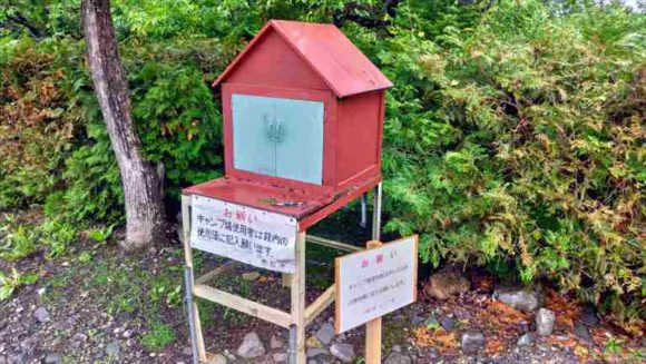 山部自然公園太陽の里キャンプ場(富良野市)
