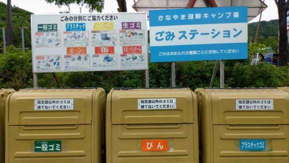 かなやま湖畔キャンプ場(フリーサイト)のゴミ捨て場