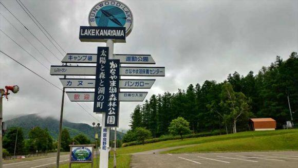 かなやま湖保養センター
