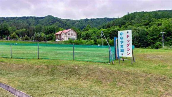 かなやま湖畔キャンプ場(南富良野)のドックラン