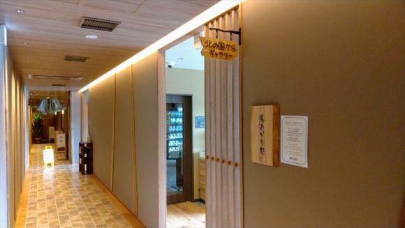 湯上り処の無料アイス&ピルクル(ラビスタ富良野ヒルズ9階)