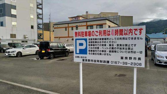 富良野市無料駐車場