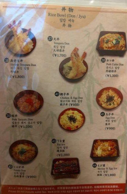 福寿司(富良野)のメニュー