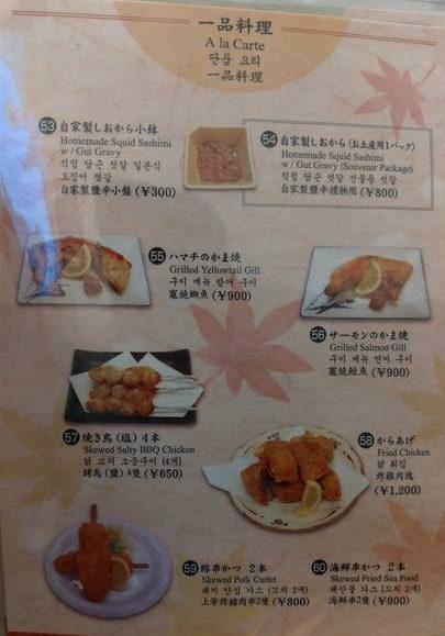 富良野福寿司のメニュー