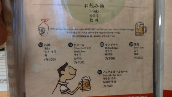 富良野福寿司のアルコールメニュー