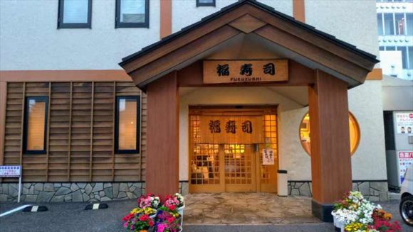 富良野の福寿司