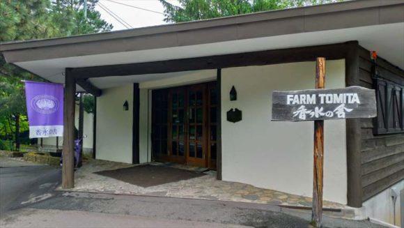 ファーム富田の香水の家