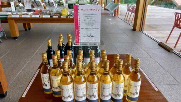 カンパーナワイン(白、赤)