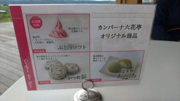カンパーナ六花亭のオリジナル商品