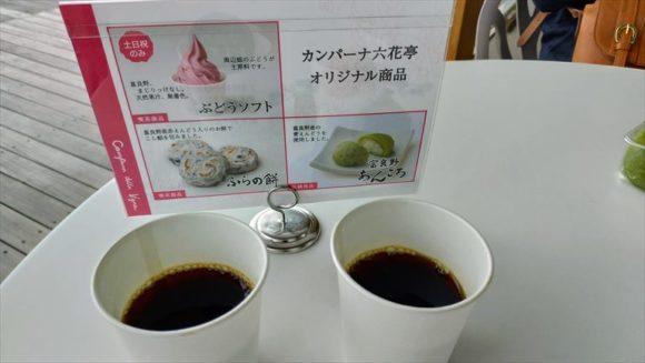 カンパーナ六花亭の無料コーヒー