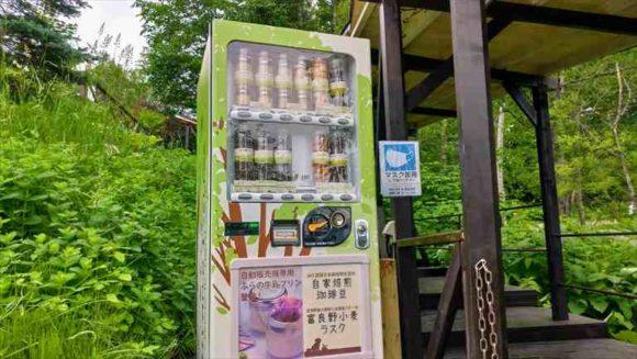 フラノデリスの自動販売機