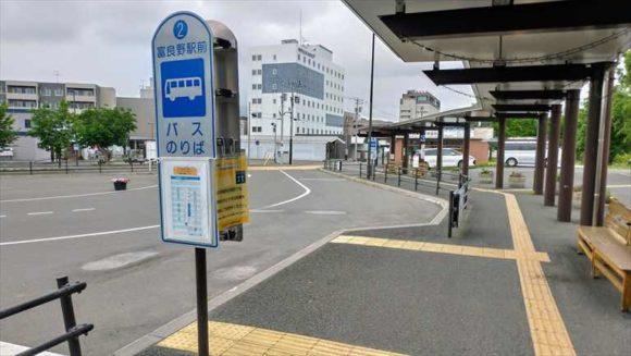 高速ふらの号バス停