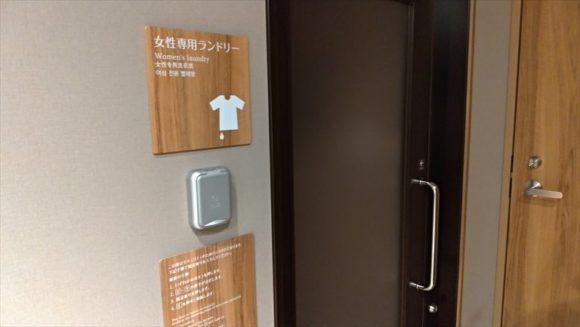 コインランドリー(ラビスタ富良野ヒルズ9階)