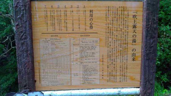 吹上温泉 露天の湯(上富良野町)の注意事項