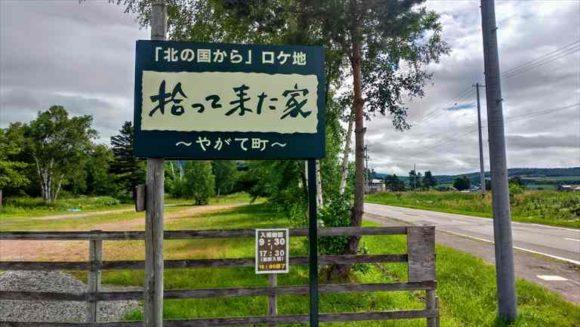 富良野麓郷の森観光スポット