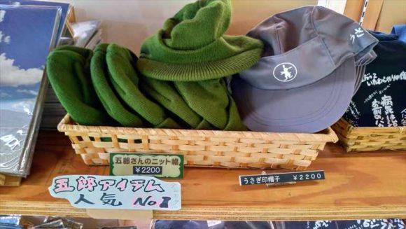 五郎の石の家グッツコーナー