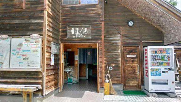 五郎の石の家トイレ