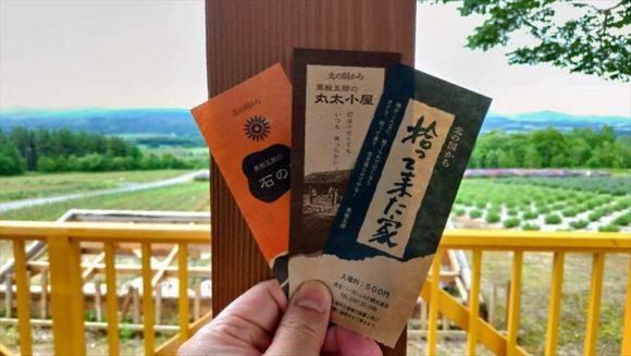 「北の国から」のロケ地入場券