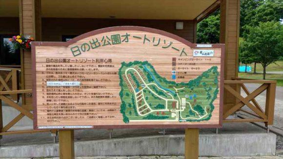上富良野町日の出公園オートキャンプ場