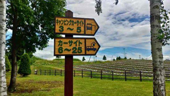 日の出公園オートキャンプ場(上富良野)