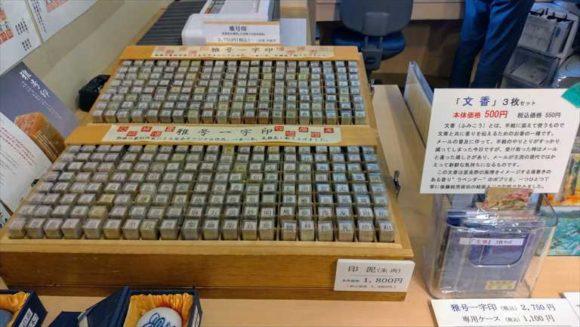後藤純男美術館の売店