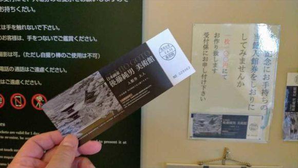 後藤純男美術館のチケット