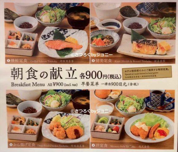 JRイン札幌駅南口の朝食メニュー